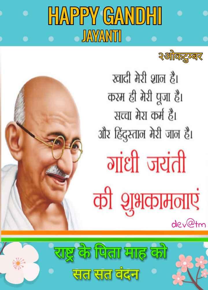 💐 મહાત્મા ગાંધી જયંતિ - HAPPY GANDHI JAYANTI २ओकटुम्बर खादी मेरी शान है । करम ही मेरी पूजा है । सच्चा मेरा कर्म है । और हिंदुस्तान मेरी जान है । गांधी जयंती की शुभकामनाएं _ _ dev @ tm राष्ट्र के पिता माह को • सत सत वंदन . - ShareChat