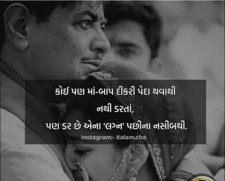 📜 માતા-પિતા કોટ્સ - ' કોઈ પણ માં - બાપ દીકરી પેદા થવાથી નથી કરતાં , પણ ડર છે એના લગ્ન પછીના નસીબથી . Instagram : - Kalam . che - ShareChat