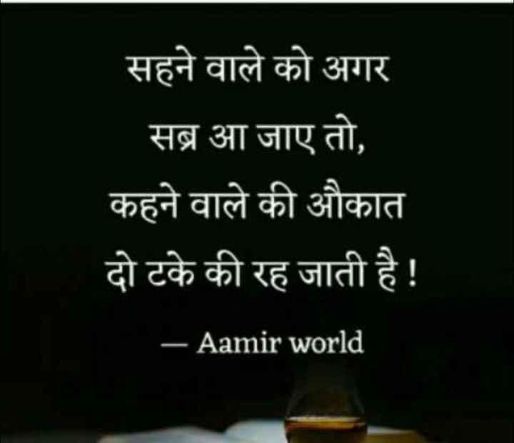 📚 મારા વિચારો - सहने वाले को अगर सब्र आ जाए तो , कहने वाले की औकात दो टके की रह जाती है ! - Aamir world - ShareChat