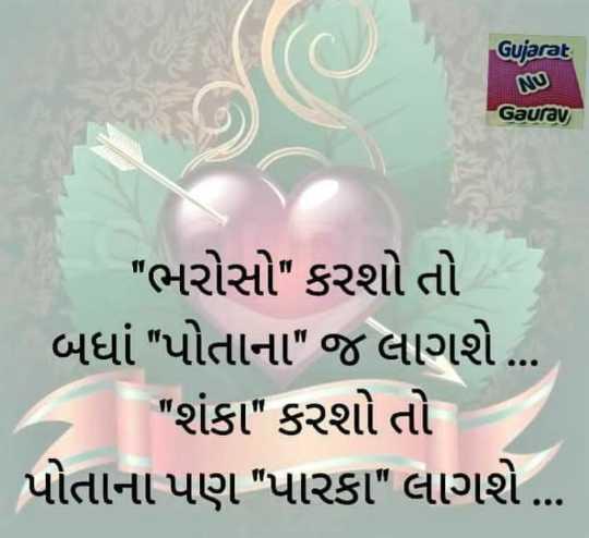 📚 મારા વિચારો - Gujarat છે Gaurav ભરોસો કરશો તો   બધાં પોતાના જ લાગશે . શંકા કરશો તો પોતાના પણ પારકા લાગશે . . . - ShareChat
