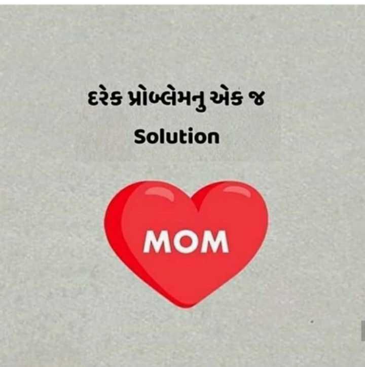 🙏 મારી માઁ મારુ ગર્વ - દરેક પ્રોબ્લેમનુ એક જ Solution MOM - ShareChat