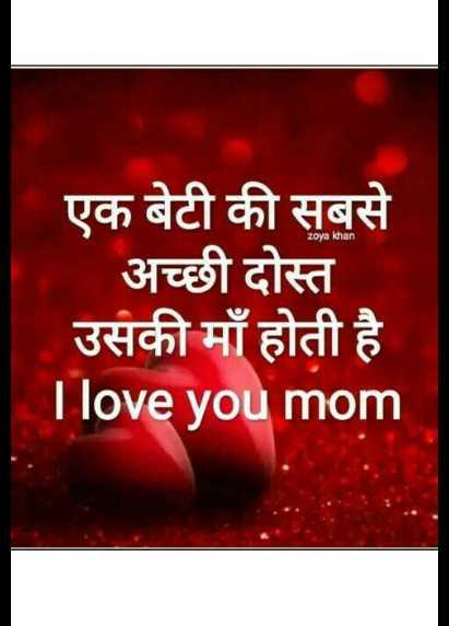 🙏 મારી માઁ મારુ ગર્વ - zoya khan एक बेटी की सबसे अच्छी दोस्त उसकी माँ होती है I love you mom - ShareChat