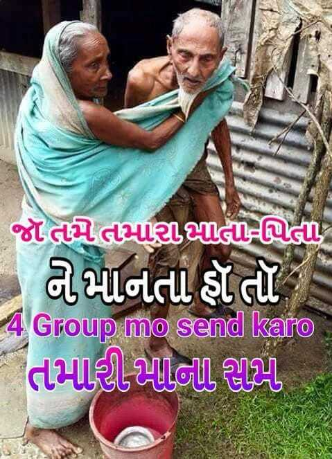 🙏 મારી માઁ મારુ ગર્વ - જો તમે તમારીemતાપિતા , - વમાનતા હૉતો = 4 Group mo send karo - તમારી પILMIL LL - ShareChat
