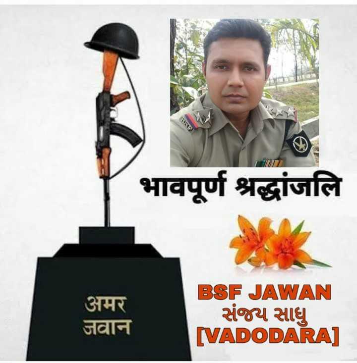 😘 મારું વડોદરા - भावपूर्ण श्रद्धांजलि अमर जवान BSF JAWAN સંય સાધુ [ VADODARAJ - ShareChat