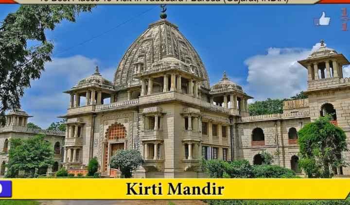 😘 મારું વડોદરા - O O OOO Kirti Mandir - ShareChat