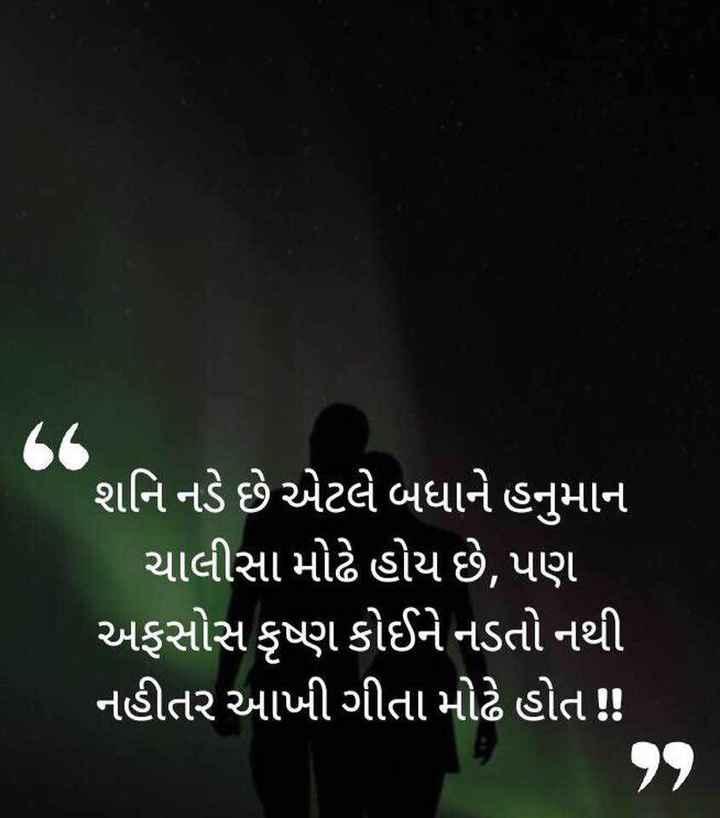 🇮🇳 મારુ ભારત - શનિ નડે છે એટલે બધાને હનુમાન ચાલીસા મોઢે હોય છે , પણ અફસોસ કૃષ્ણ કોઈને નડતો નથી નહીતર આખી ગીતા મોઢે હોત ! ! - ShareChat