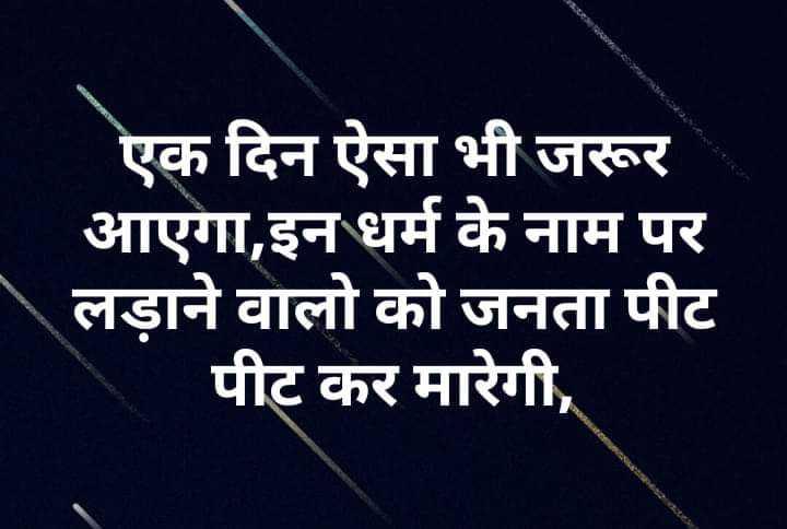 🇮🇳 મારુ ભારત - एक दिन ऐसा भी जरूर आएगा , इन धर्म के नाम पर लड़ाने वालो को जनता पीट पीट कर मारेगी , - ShareChat
