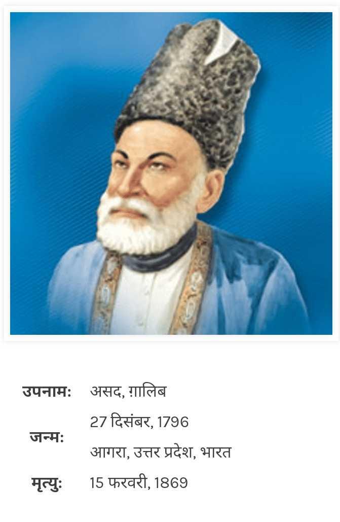 🙏 મિર્ઝા ગાલિબ જન્મજ્યંતિ - उपनामः असद , ग़ालिब 27 दिसंबर , 1796 आगरा , उत्तर प्रदेश , भारत मृत्युः 15 फरवरी , 1869 जन्मः - ShareChat