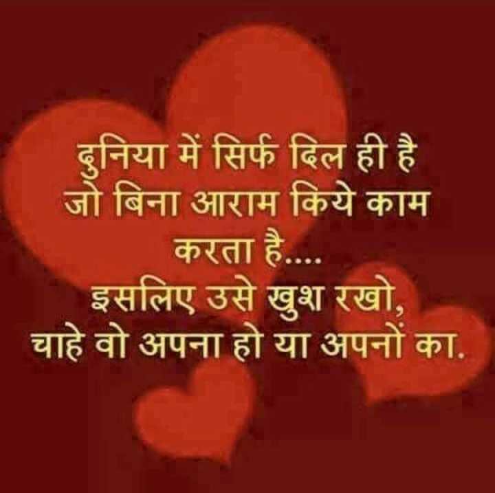 🙏 મિર્ઝા ગાલિબ જન્મજ્યંતિ - दुनिया में सिर्फ दिल ही है जो बिना आराम किये काम करता है . . . . इसलिए उसे खुश रखो , चाहे वो अपना हो या अपनों का . - ShareChat