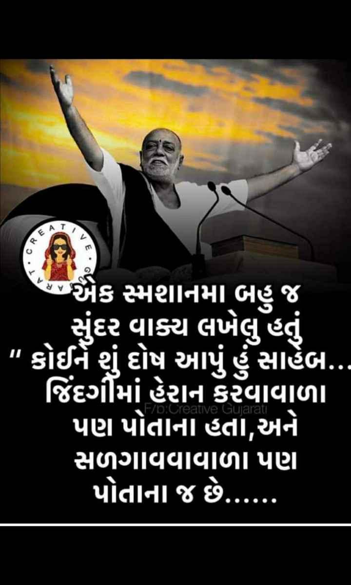 મોરારિબાપ🙏 - EAT CRE VE ૨ v ૪Y B * એક સ્મશાનમાં બહુ જ સુંદર વાક્ય લખેલું હતું કોઈનૈ શું દોષ આપું હું સાહેબ . . . જિંદગીમાં હેરાન કરવાવાળા પણ પોતાના હતા , અને સળગાવવાવાળા પણ પોતાના જ છે . . Fb : Creative Gujarat - ShareChat