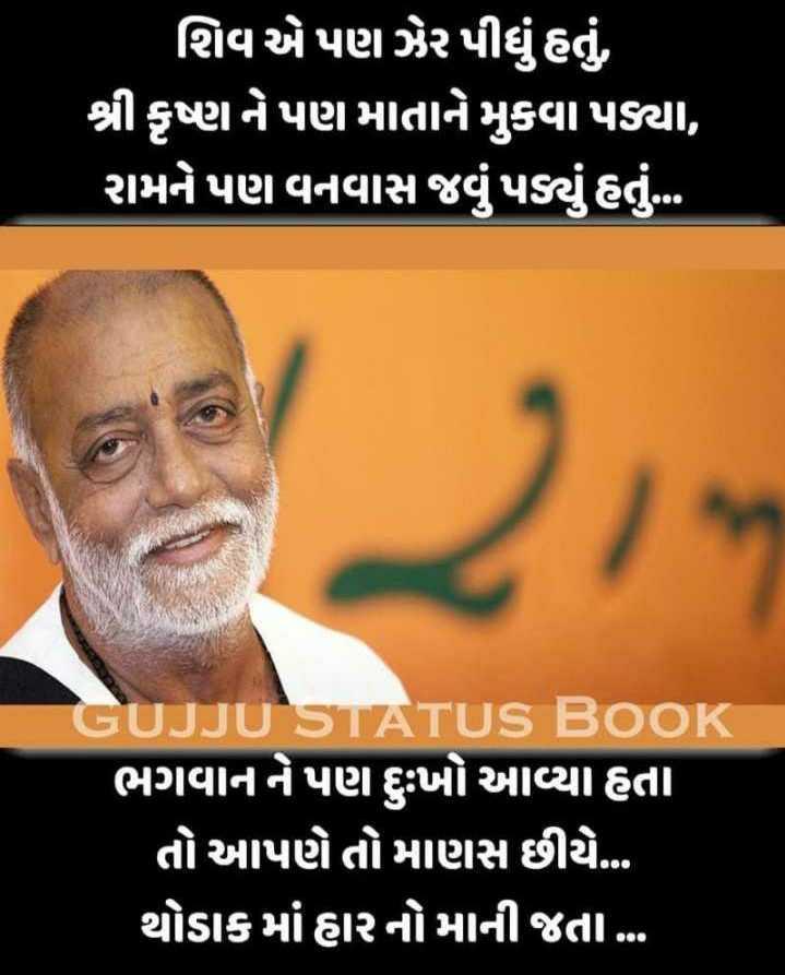 📿 મોરારી બાપૂ - ' શિવ એપણઝેર પીધું હતું , શ્રી કૃષ્ણને પણ માતાને મુકવા પડ્યા , રામને પણ વનવાસ જવું પડ્યું હતું . ... GUJJU STATUS BOOK ' ભગવાન ને પણ દુઃખો આવ્યા હતા ' તો આપણે તો માણસ છીયે . . . થોડાકમાં હારનોમાની જતા . . . - ShareChat