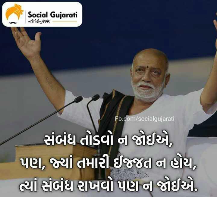 📿 મોરારી બાપૂ - Social Gujarati નવી પેઢીનું રંગમંચ Fb . com / socialgujarati સંબંધ તોડવો ન જોઈએ , પણ , જ્યાં તમારી ઈજ્જત ન હોય , ત્યાં સંબંધ રાખવો પણ ન જોઈએ . - ShareChat