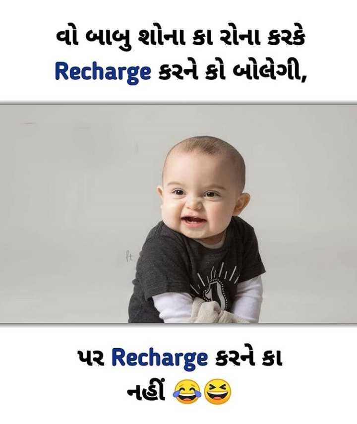 🤣 રમુજી ફોટો - વો બાબુ શોના કારોના કરકે Recharge કરને કો બોલેગી , પર Recharge કરને કા નહીં હ૩ - ShareChat
