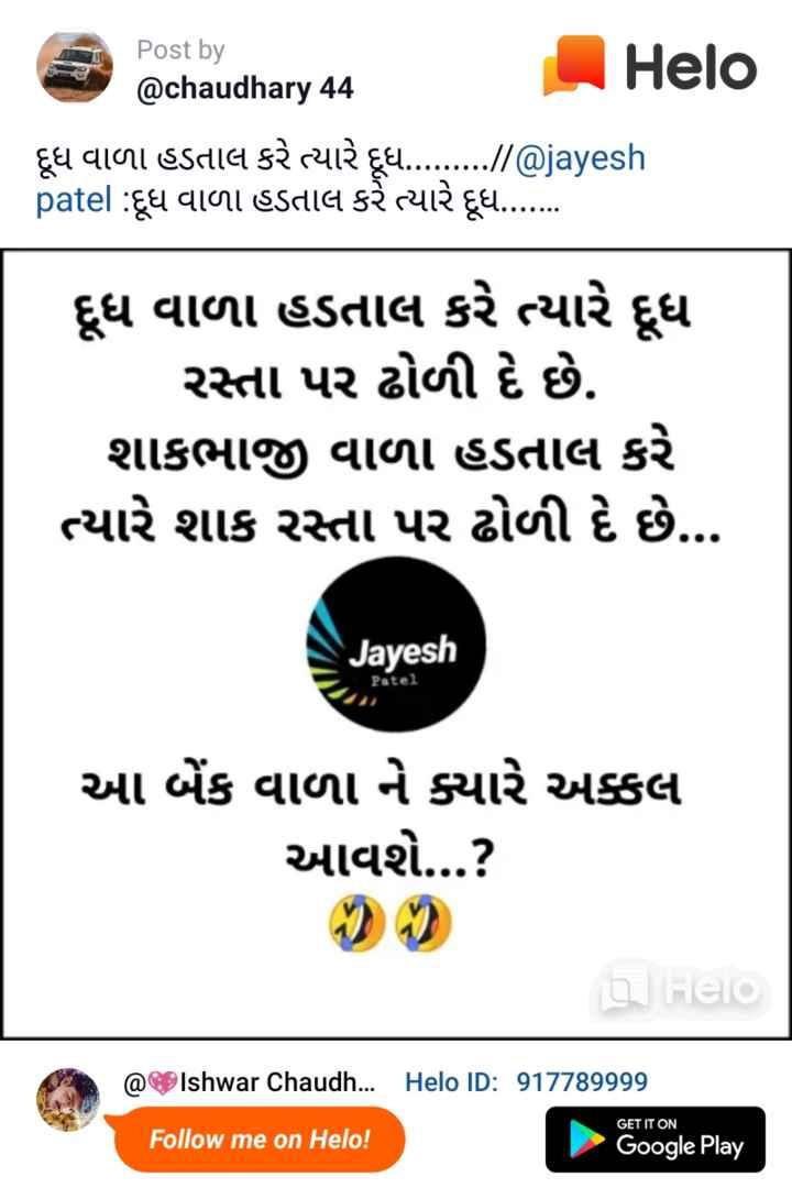 🤣 રમુજી ફોટો - Post by @ chaudhary 44 દૂધ વાળા હડતાલ કરે ત્યારે દૂધ . . . / / @ jayesh patel દૂધ વાળા હડતાલ કરે ત્યારે દૂધ . . … . . . દૂધ વાળા હડતાલ કરે ત્યારે દૂધ રસ્તા પર ઢોળી દે છે . શાકભાજી વાળા હડતાલ કરે ત્યારે શાક રસ્તા પર ઢોળી દે છે . Jayesh Patel આ બેંક વાળા ને ક્યારે અક્કલ આવશે . . ? a Heio @ Ishwar Chaudh ... ID : 917789999 GET IT ON Follow me on ! Google Play - ShareChat