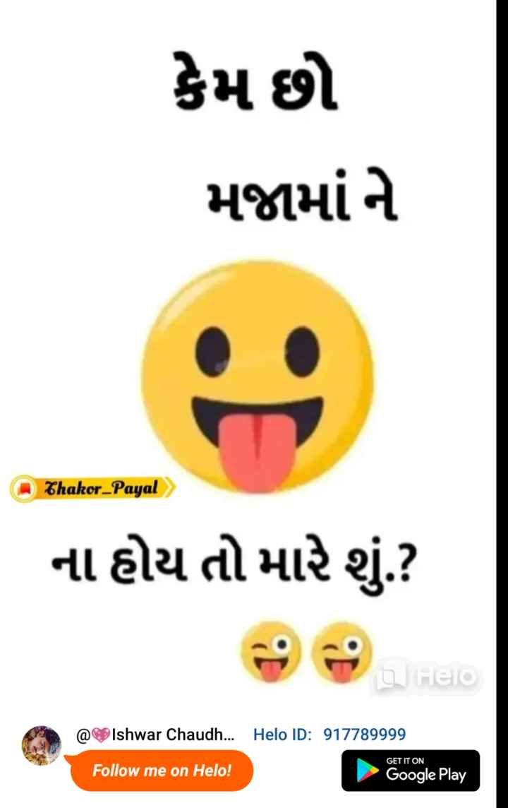 🤣 રમુજી ફોટો - કેમ છો મજામાં ને Zhakor _ Payal ના હોય તો મારે શું . ? a Feld - @ Ishwar Chaudh ... . ID : 917789999 Follow me on ! GET IT ON Follow me on ! D Google Play o ogle Play - ShareChat