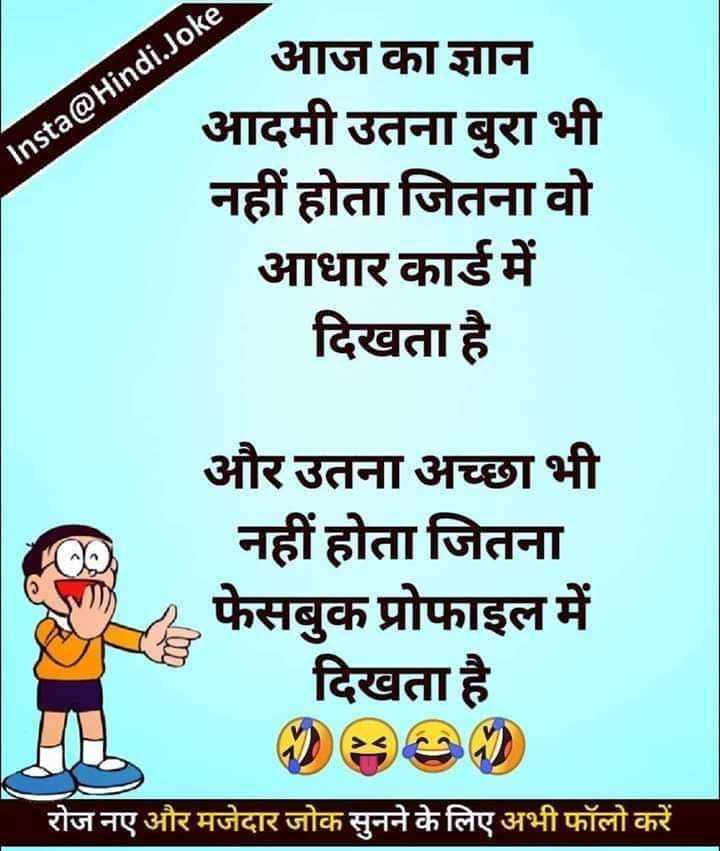 🤣 રમુજી ફોટો - | Insta @ Hindi . Joke आज का ज्ञान आदमी उतना बुरा भी नहीं होता जितना वो आधार कार्ड में दिखता है । और उतना अच्छा भी नहीं होता जितना 2 फेसबुक प्रोफाइल में दिखता है । रोज नए और मजेदार जोक सुनने के लिए अभी फॉलो करें - ShareChat