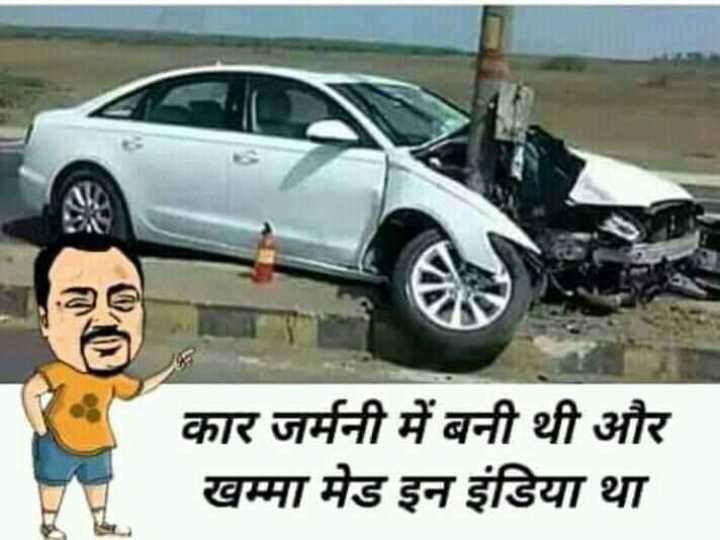 🤣 રમુજી ફોટો - कार जर्मनी में बनी थी और खम्मा मेड इन इंडिया था - ShareChat