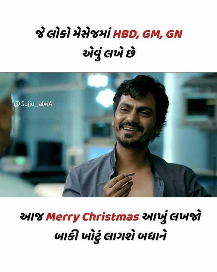 🤣 રમુજી ફોટો - જે લોકો મેસેજમાં HBD , M , ON એવું લખે છે @ Gujju _ jalwa આજ Merry Christmas આખું લખજો બાકી ખોટું લાગશે બધાને - ShareChat