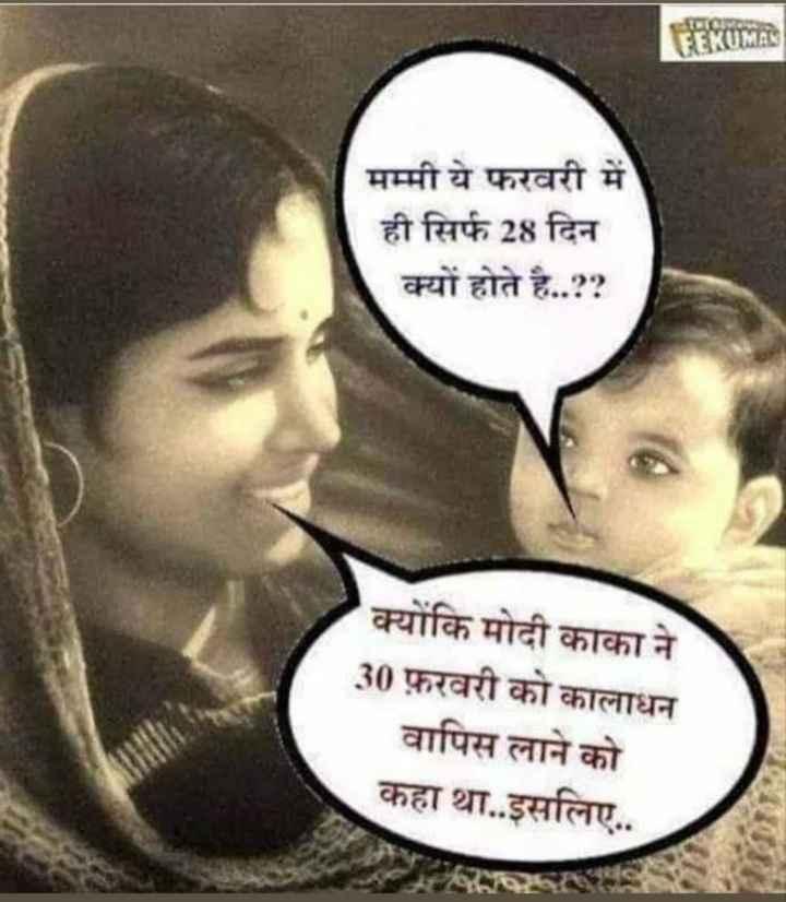 🤣 રાજનીતિક ચુટકુલે - मम्मी ये फरवरी में ही सिर्फ 28 दिन क्यों होते है . . ? ? क्योंकि मोदी काका ने 30 फ़रवरी को कालाधन वापिस लाने को कहा था . . इसलिए . . - ShareChat