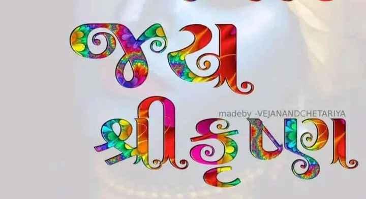 🚩 રામ મંદિર - madeby - VEJANANDCHETARIYA કોઈ - ShareChat