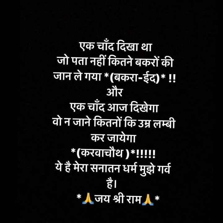 🚩 રામ મંદિર - एक चाँद दिखा था जो पता नहीं कितने बकरों की जान ले गया * ( बकरा - ईद ) * ! ! और एक चाँद आज दिखेगा वो न जाने कितनों कि उम्र लम्बी कर जायेगा * ( करवाचौथ ) * ! ! ! ! ! ये है मेरा सनातन धर्म मुझे गर्व * जय श्री राम * - ShareChat