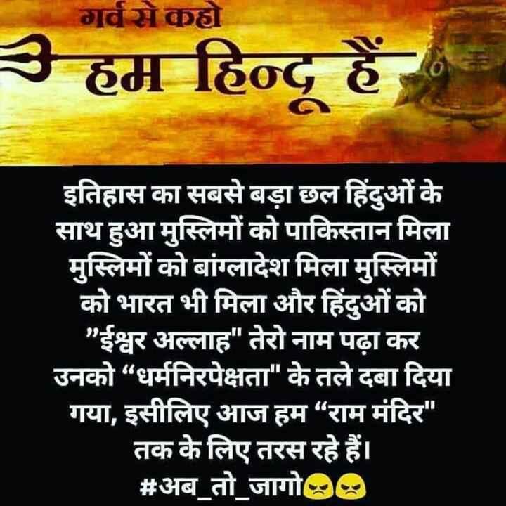 """🚩 રામ મંદિર - गर्व से कहो हम हिन्दू हैं इतिहास का सबसे बड़ा छल हिंदुओं के साथ हुआ मुस्लिमों को पाकिस्तान मिला मुस्लिमों को बांग्लादेश मिला मुस्लिमों को भारत भी मिला और हिंदुओं को ईश्वर अल्लाह तेरो नाम पढ़ा कर उनको """" धर्मनिरपेक्षता के तले दबा दिया गया , इसीलिए आज हम राम मंदिर तक के लिए तरस रहे हैं । # अब _ तो _ जागो . . - ShareChat"""