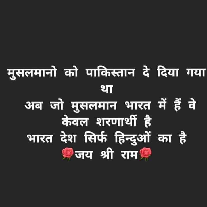 🚩 રામ મંદિર - मुसलमानो को पाकिस्तान दे दिया गया था अब जो मुसलमान भारत में हैं वे केवल शरणार्थी है भारत देश सिर्फ हिन्दुओं का है जय श्री राम - ShareChat