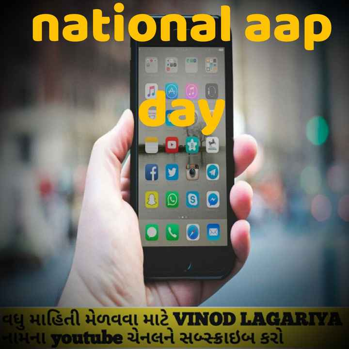 📱 રાષ્ટ્રીય એપ્લિકેશન દિવસ - national aap વધુ માહિતી મેળવવા માટે COD I . ; KIRTA નામના OTHit૩ ચેનલને સસ્ક્રાઇબ કરો - ShareChat