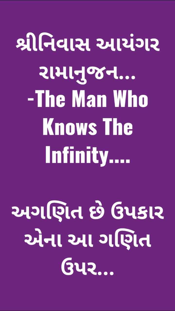 🔢 રાષ્ટ્રીય ગણિત દિવસ - શ્રીનિવાસ આયંગર રામાનુજન . . . - The Man Who Knows The Infinity . . . . અગણિત છે ઉપકાર એના આ ગણિત ઉપર . . . - ShareChat