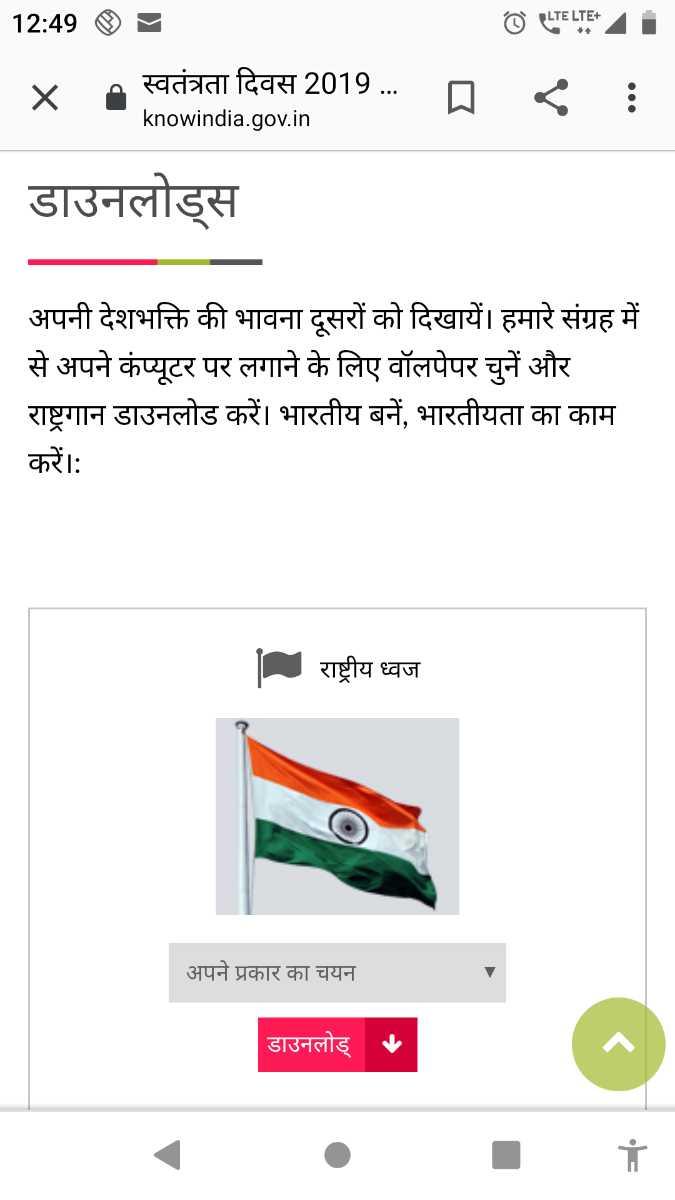 📩 રાષ્ટ્રીય ડાઉનલોડ દિવસ - 12 : 49 0 O LTELTE X ० स्वतंत्रता दिवस 20 स्वतंत्रता दिवस 2019 . . . knowindia . gov . in ॥ ८ : डाउनलोड्स अपनी देशभक्ति की भावना दूसरों को दिखायें । हमारे संग्रह में से अपने कंप्यूटर पर लगाने के लिए वॉलपेपर चुनें और राष्ट्रगान डाउनलोड करें । भारतीय बनें , भारतीयता का काम करें । : - राष्ट्रीय ध्वज अपने प्रकार का चयन डाउनलोड् । . . - ShareChat