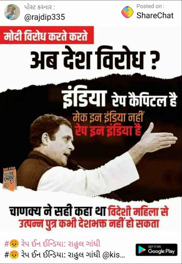 😞 રેપ ઈન ઈન્ડિયા: રાહુલ ગાંધી - પોસ્ટ કરનાર : @ rajdip335 Posted on : ShareChat मोदी विरोध करते करते अब देश विरोध ? इंडिया रेप कैपिटल है मेक इन इंडिया नहीं रेप इन इंडिया है चाणक्य ने सही कहा था विदेशी महिला से उत्पन्न पुत्र कभी देशभक्त नहीं हो सकता GET IT ON # २५ नन्डिया : राहुल गांधी # 0 २५ ईनन्डिया : राहुल गांधी @ kis . . . SETION Google Play - ShareChat