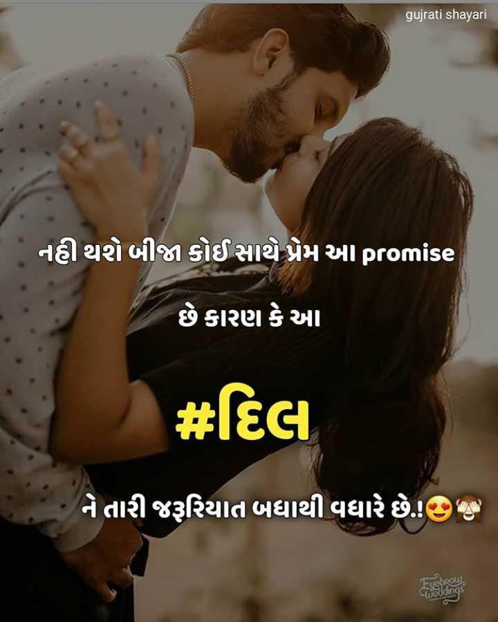 😍 રોમેન્ટિક શાયરી 🌹 - gujrati shayari નહી થશે બીજા કોઈ સાથે પ્રેમ આ promise છે કારણ કે આ દિલ , ને તારી જરૂરિયાત બધાથી વધારે છે . . છge - ShareChat