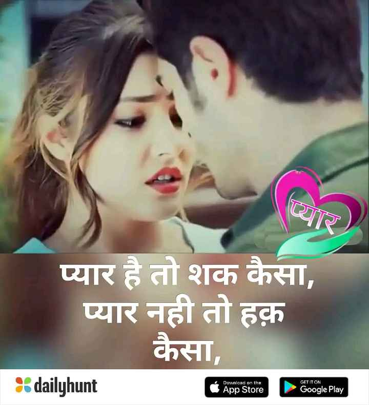 😍 રોમેન્ટિક શાયરી 🌹 - प्यार है तो शक कैसा , प्यार नही तो हक़ कैसा , dailyhunt Download on the GET IT ON App Store Google Play - ShareChat