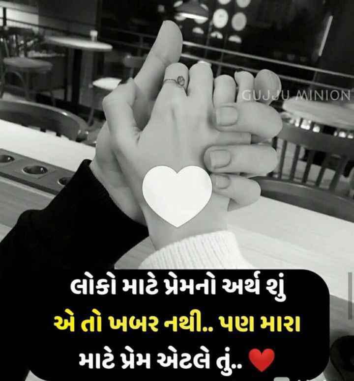 😍 રોમેન્ટિક શાયરી 🌹 - IGUJJU MINION લોકો માટે પ્રેમનો અર્થ શું એ તો ખબર નથી . પણ મારા માટે પ્રેમ એટલે તું . . - ShareChat