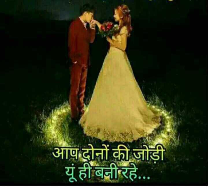 💌 લગ્ન શુભેચ્છા સંદેશ - ShareChat