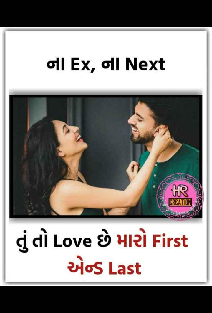 💝 લવ કોટ્સ - oll Ex , oll Next HR CREATION į dì Love CÒ HIZÌ First Bhos Last - ShareChat