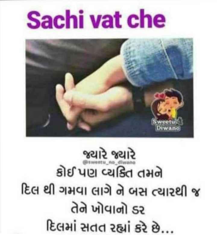 💝 લવ કોટ્સ - Sachi vat che Sweetu Diwano sweetuno જ્યારે જ્યારે કોઈ પણ વ્યક્તિ તમને દિલ થી ગમવા લાગે ને બસ ત્યારથી જ તેને ખોવાનો ડર દિલમાં સતત રહ્યાં કરે છે . . . - ShareChat