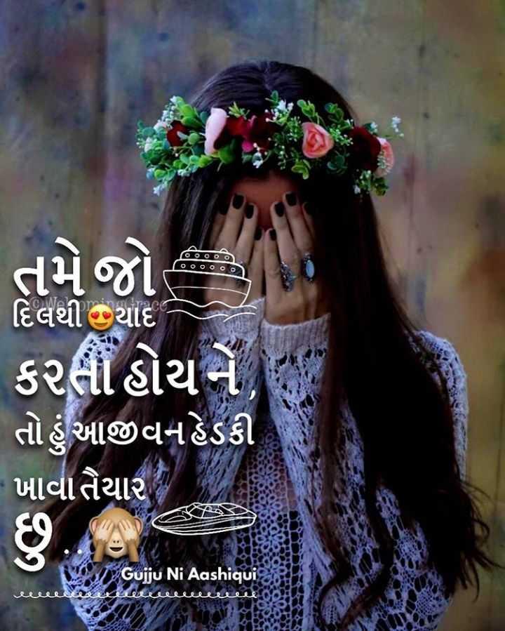💝 લવ કોટ્સ - ( ૦ ૦ ૦ ૦ ૦ ૦ તમે જો આ | દિલથી યાદ છે કરતી હોયને તો તો હું આજીવનહેડકી - ખાવા તૈયાર Gujju Ni Aashiqui ? . - ShareChat