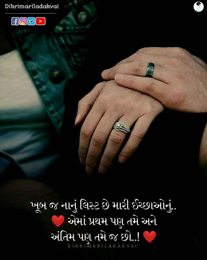 💝 લવ કોટ્સ - Dikrimariladakvai ખૂબ જ નાનું લિસ્ટ છે મારી ઈચ્છાઓનું . ' એમાં પ્રથમ પણ તમે અને અંતિમ પણ તમે જ છો . . ! DIKRIMARILAD AKVAT - ShareChat
