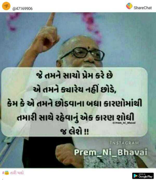 💓 લવ સ્ટેટ્સ - @ 47169906 ShareChat જે તમને સાચો પ્રેમ કરે છે એ તમને ક્યારેય નહીં છોડે , કેમ કે એ તમને છોડવાના બધા કારણોમાંથી તમારી સાથે રહેવાનું એક કારણ શોધી જ લેશે Ni have INSTAGRAM Prem _ Ni _ Bhavai # 3 તારી યાદો Google Play RT Ir - : : N C - ShareChat
