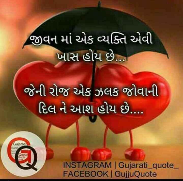 💓 લવ સ્ટેટ્સ - જીવન માં એક વ્યક્તિ એવી ખાસ હોય છે . . . જેની રોજ એક ઝલક જોવાની દિલ ને આશ હોય છે . . . . Gujarati Quote ' INSTAGRAM   Gujarati quote . FACEBOOK   GujjuQuote - ShareChat