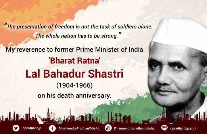"""💐 લાલ બહાદુર શાસ્ત્રી - """" The preservation of freedom is not the task of soldiers alone . The whole nation has to be strong . My reverence to former Prime Minister of India ' Bharat Ratna Lal Bahadur Shastri ( 1904 - 1966 ) on his death anniversary . dpradhanbjp DharmendraPradhan Odisha Dharmendrapradhanodisha BLOG dpradhanbjp . com - ShareChat"""