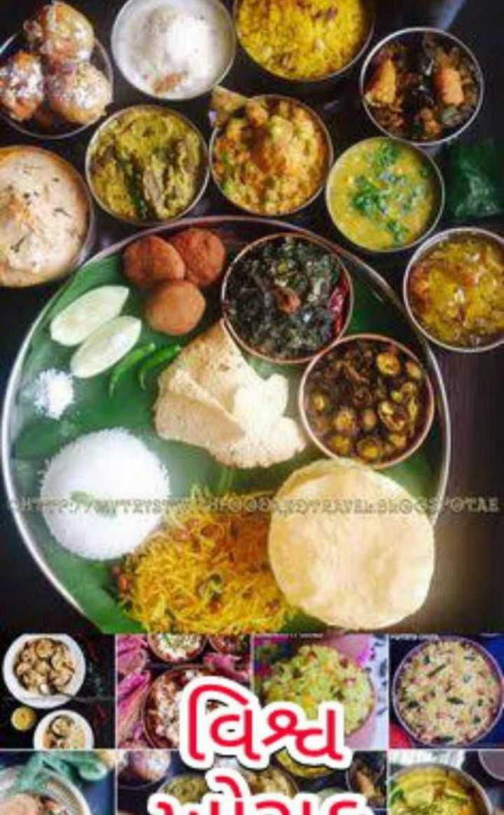 🥘 વિશ્વ ખોરાક દિવસ - Fooae VELDHOCOLAE વિશ્વ La - ShareChat