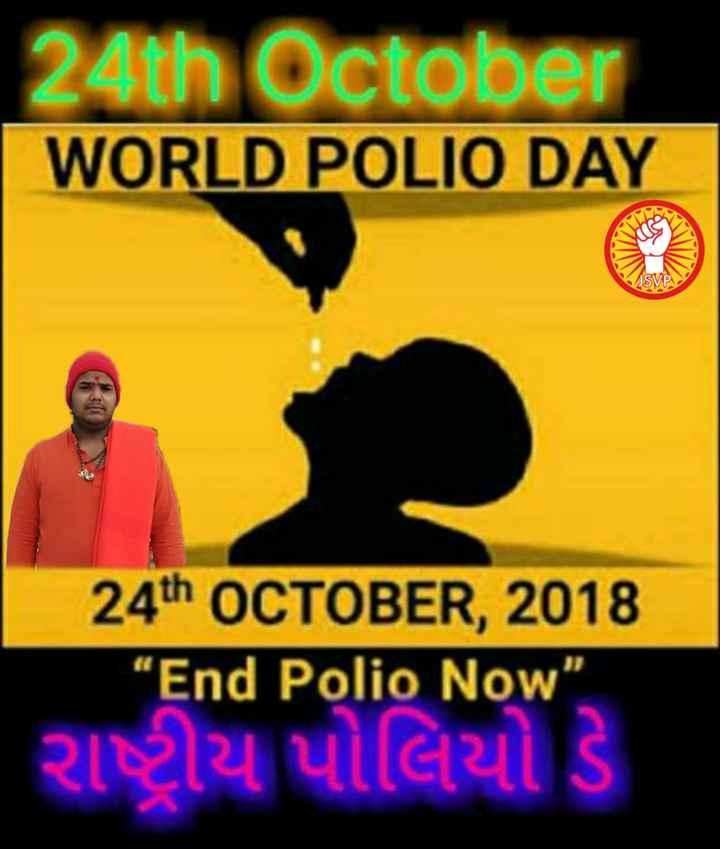💧 વિશ્વ પોલિયો દિવસ - 24th October WORLD POLIO DAY JSV 24th OCTOBER , 2018 End Polio Now રાષ્ટ્રીય પોલિયો ડે - ShareChat