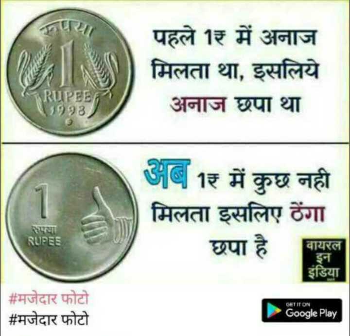 💰 વિશ્વ બચત દિવસ - पहले 11 में अनाज मिलता था , इसलिये अनाज छपा था RUPEE 1993 अब 1र में कुछ नही | मिलता इसलिए ठेंगा छपा है RUPES वायरल इन इंडिया GET IT ON # मजेदार फोटो # मजेदार फोटो Google Play Google Play - ShareChat