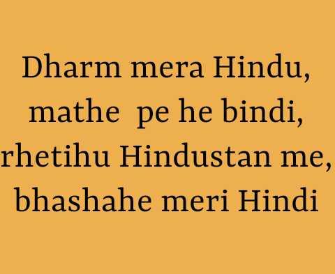 📝 વિશ્વ હિન્દી દિવસ - Dharm mera Hindu , mathe pe he bindi , rhetihu Hindustan me , bhashahe meri Hindi - ShareChat