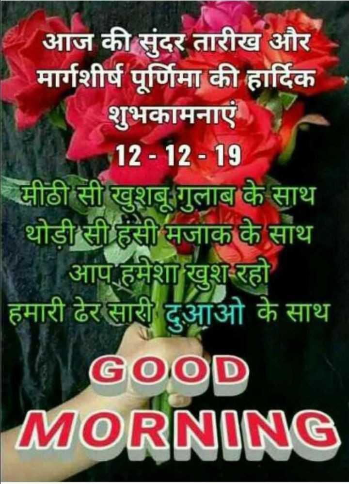 😊 શુભકામનાઓ - आज की सुंदर तारीख और मार्गशीर्ष पूर्णिमा की हार्दिक शुभकामनाएं , 12 - 12 - 19 मीठी सी खुशबू गुलाब के साथ । थोड़ी सी हंसी मजाक के साथ आप हमेशा खुश रहो हमारी ढेर सारी दुआओ के साथ GOOD MORNING - ShareChat