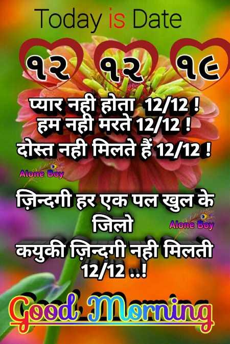 😊 શુભકામનાઓ - Today is Date ૧૨ વર ) ૧૯ प्यार नहीं होता 12 / 12 ! हम नही मरते 12 / 12 ! दोस्त नही मिलते हैं 12 / 12 ! ap Alone Boy Alone Boy ज़िन्दगी हर एक पल खुल के जिलो कयुकी ज़िन्दगी नही मिलती 12 / 12 . . ! Good Morning - ShareChat