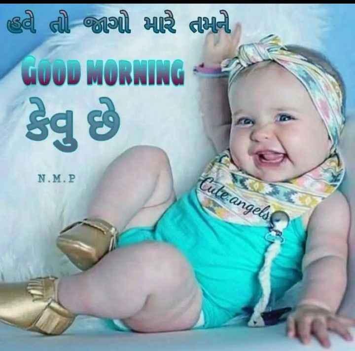 💐 શુભ બુધવાર - હવે તો જાગી મારે તીમાની GOOD MORNING કેવુ છે . N . M . P Cute angels - ShareChat