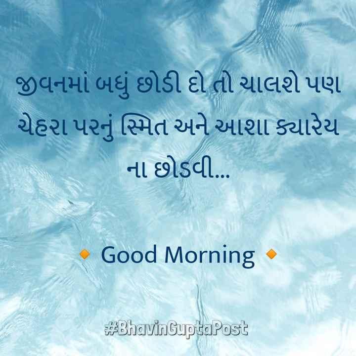 💐 શુભ મંગળવાર - જીવનમાં બધું છોડી દો તો ચાલશે પણ ચેહરા પરનું સ્મિત અને આશા ક્યારેય ના છોડવી . . . Good Morning BhavinGuptaPost - ShareChat